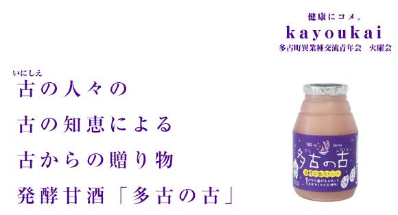 発酵甘酒「多古の古」
